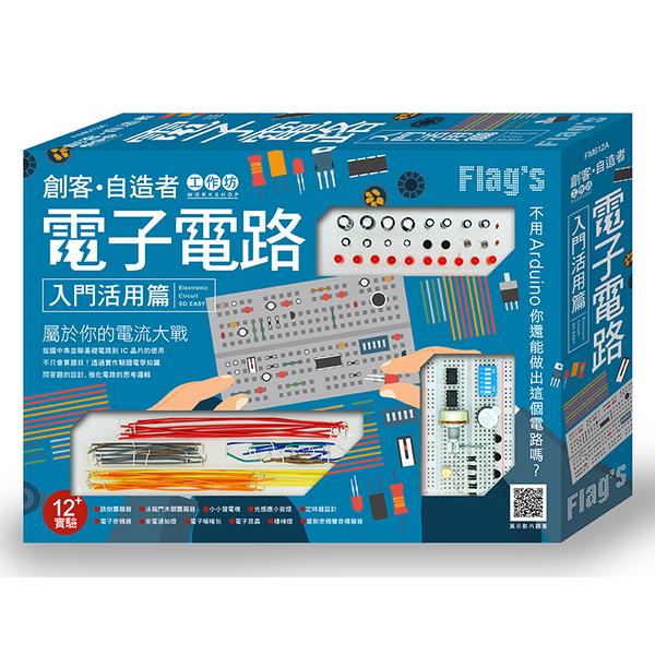 【FLAG S 創客】自造者 - 電子電路入門活用篇 FM612A