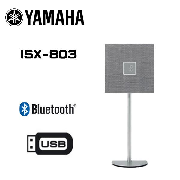 YAMAHA 山葉 ISX-803 藍牙/ CD / 廣播 / USB 多功能音響【公司貨保固+免運】
