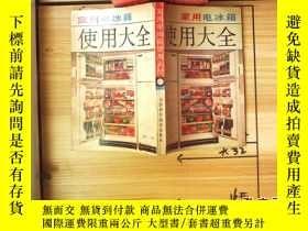 二手書博民逛書店罕見家用電冰箱使用大全167972 陸勝麟 天津科學技術 出版1