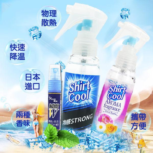 【日本原裝 降溫噴霧】衣物/車內/椅墊 快速降溫 涼感噴霧 降溫噴霧 Shirt Cool