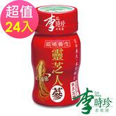 【李時珍】靈芝御品人蔘 24瓶