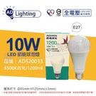 ADATA威剛照明 LED 10W 6500K 白光 E27 全電壓 球泡燈 節能商標 _ AD520033