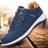 秋季新款韓版商務透氣防臭百搭男鞋運動皮鞋耐磨防滑跑步鞋子