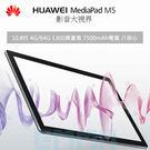 全新 現貨 HUAWEI 華為 M5 10.8吋 4G/64G 1300萬畫素 7500mAh電量 指紋辨識 八核心處理器 平板
