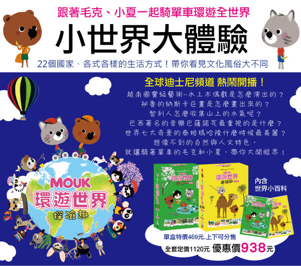 (法國動畫) 環遊世界探險趣 BOX 1+2 : 1~62集 DVD ( MOUK ) ※附世界小百科導讀手冊