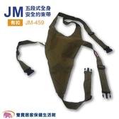 杰奇 五段式全身安全約束帶 扣式 JM-459 杰奇肢體裝具 安全約束帶 全身安全帶 JM459