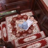 (百貨週年慶)樓梯踏墊歐式樓梯墊家用防滑實木免膠自粘踏步墊 樓梯貼臺階貼 樓梯踏步墊