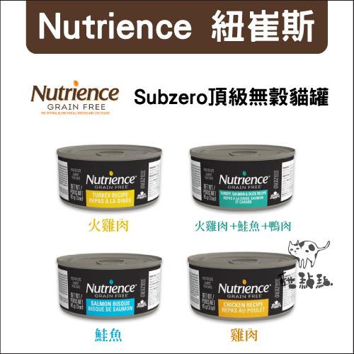 Nutrience 紐崔斯〔SUBZERO無穀貓罐,4種口味,85g〕(單罐)