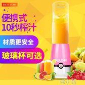 果汁機便攜榨汁機家用迷你電動小型料理杯炸水果汁機 NMS 喵小姐220v