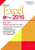 (二手書)Microsoft Excel 2016 超 Easy