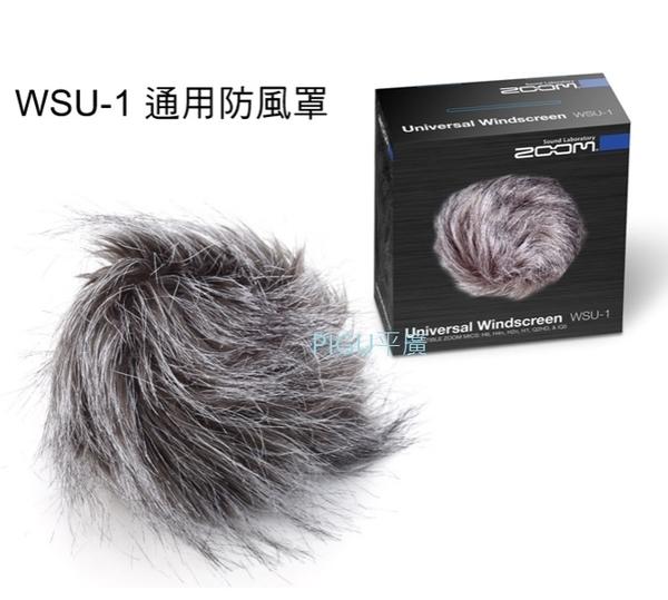平廣 台灣公司貨 配件 Zoom WSU-1 防風罩 通用防風罩 降低風切雜音 用於 H1 ~ H6 iQ6 iQ7 麥克風