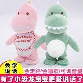 過年交換禮物 科邁特會學說話的恐龍玩具會走唱歌跳舞的仿真電動抖音毛絨小恐龍 珍妮寶貝