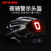 頭盔GUB騎行頭盔 男女公路山地自行車單車一體安全帽子帶燈配件部落