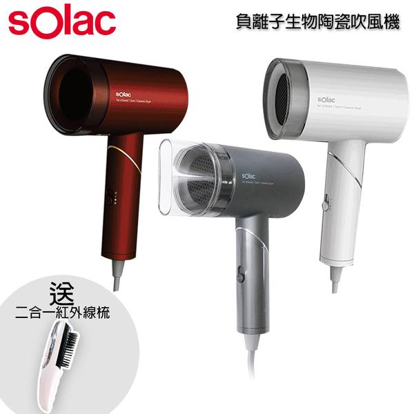 Solac負離子生物陶瓷吹風機