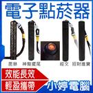 【3期零利率】全新 電子點菸器 Micr...