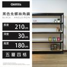 工作櫃 角鋼櫃 斗櫃 高低櫃 黑色免螺絲角鋼 (7x1x6_5層)【空間特工】B7010652