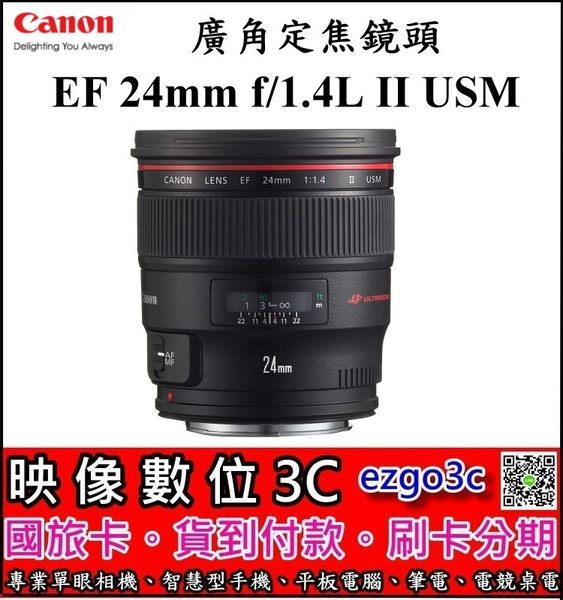 《映像數位》 Canon EF 24mm f/1.4L II USM 廣角定焦鏡頭 【彩虹公司貨】【國旅卡特約店】 C