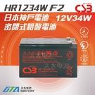 【久大電池】神戶電池 CSB電池 HR1234W 12V34W UPS專用電池 比NP7-12 多2倍壽命