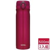 【2件超值組】膳魔師 保溫瓶500ml(紅)【愛買】