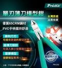ProsKit 單刃薄刀模型鉗 PM-202 台灣寶工 顏色隨機出貨