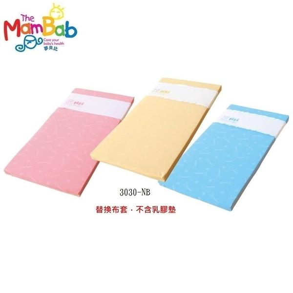 Mam Bab夢貝比-好夢熊乳膠枕-遊戲床專用墊(單布套)3色可選 593 元