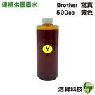 【含稅】Brother 500CC 黃色 奈米寫真 填充墨水 適用於BROTHER 連續供墨之機型