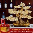 天然黃水晶招財發財樹大號搖錢樹店鋪開業禮品客廳裝飾品風水擺件