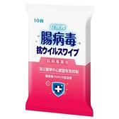 立得清酒精擦濕巾10抽單包 流感款/腸病毒款【醫妝世家】