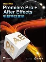 二手書《全民大導演:Premiere Pro+ After Effects 剪輯特效實務(附影音光碟)》 R2Y ISBN:9789865908447