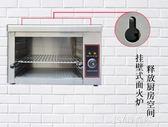 升降面火爐掛壁式曬爐電烤箱商用YST-938燒烤爐燒烤架西式面烤箱qm    JSY時尚屋