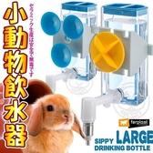 【🐱🐶培菓寵物48H出貨🐰🐹】義大利ferplast富寶》寵物兔專用飲水器-L