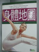 【書寶二手書T3/養生_LEO】身體地圖_健康研究中心