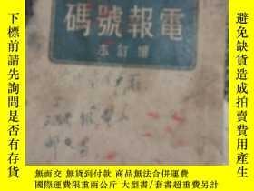 二手書博民逛書店民國版罕見電報號碼(明密兩用)增訂本Y245425 世界書局 世