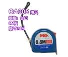 OA005 卷尺 6.6M*25mm台尺 鋼捲尺測量尺 MK捲尺米尺 魯班尺 文公尺英呎量尺自動 台尺/公分/英寸