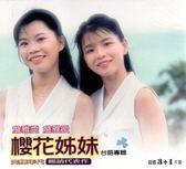 櫻花姊妹 台語專輯  CD  詹雅雯 詹雅云 (購潮8)