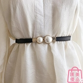 法式復古珍珠扣腰封毛衣外套掛鉤腰帶松緊彈力腰帶女【匯美優品】
