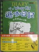 【書寶二手書T1/語言學習_OHU】遜咖日記-改造葛瑞大作戰_Jeff Kinney