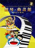 (二手書)鋼琴動畫館:日本動漫三版