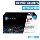 原廠感光滾筒 HP 紅色感光鼓 CB387A/CB387/387A/824A /適用 HP Color LaserJet CM6030/CM6030f/CM6040/CM6040f