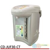 ZOJIRUSHI 象印 3段定溫電動熱水瓶3公升 CD-JUF30 棕色CT