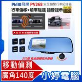 【免運+3期零利率】全新 飛樂 Philo PV368 4.3吋安全預警高畫質行車紀錄器 專用後鏡頭