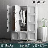 簡易衣柜子組裝塑料臥室布衣櫥