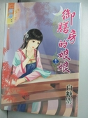 【書寶二手書T4/言情小說_IJO】御膳房的娘娘(卷三)_白糖罌