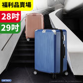 【福利品】28/29吋海關鎖行李箱福利品賣場