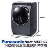 «送安裝/免運費»Panasonic國際牌14公斤 變頻斜取式 洗脫烘滾筒洗衣機 NA-V158DDH-G【南霸天電器百貨】