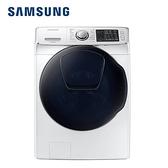 【南紡購物中心】SAMSUNG三星 17KG變頻滾筒洗脫烘洗衣機 WD17N7510KW/TW