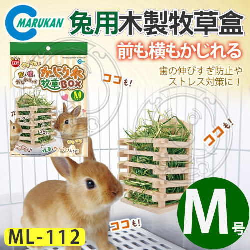 【 ZOO寵物樂園 】日本MARUKAN》MK-ML-112兔用木製牧草盒561514-M號