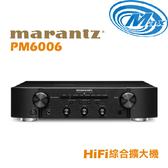 《麥士音響》 marantz馬蘭士 HiFi 綜合擴大機 PM6006