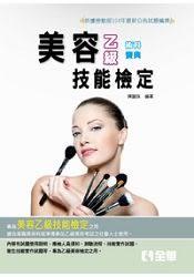 乙級美容術科寶典(2015最新版)