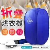 烘乾機 家用烘衣現貨兒童小型便捷式出差旅行電熱衣物快速烘乾機家用速乾烘乾機【快速出貨】